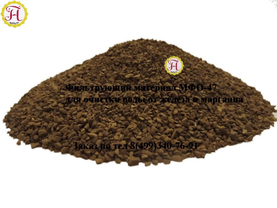 материал для очистки от железа