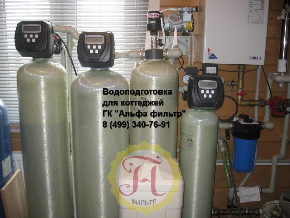 водоподготовка для коттеджей