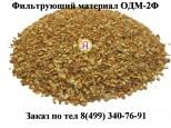 Фильтрующий материал ОДМ-2Ф  Фасовка:мешок 40л/28 кг